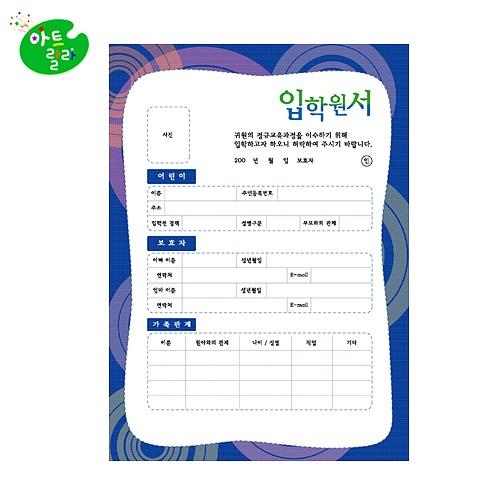 입학원서(50장)- 파랑