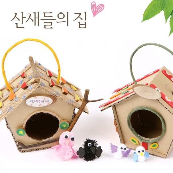 [봄]산새들의 새집만들기 (5 인용)