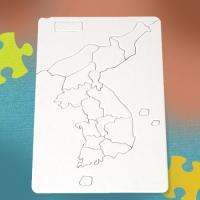 우리나라 지도 퍼즐(5인용)-인쇄물포함