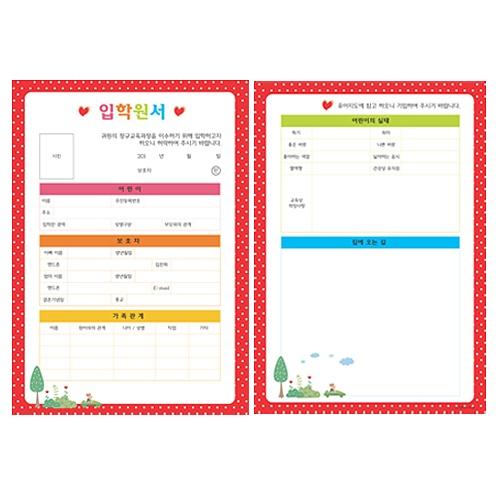 입학원서(50장)- 빨강