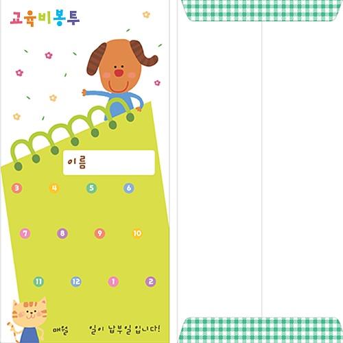교육비 봉투 (50장묶음)-강아지와 고양이