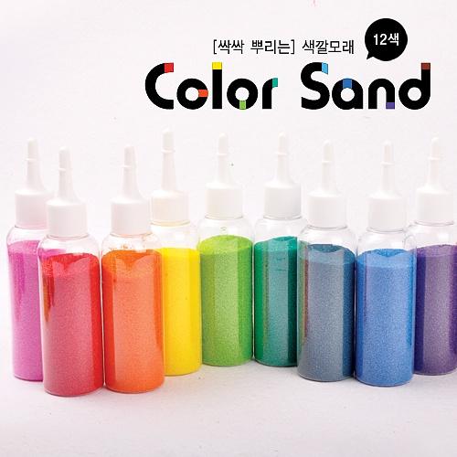 컬러색모래 (12색)
