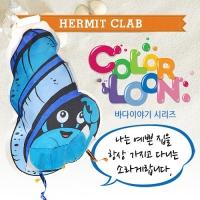 [KC인증]컬러룬_소라게
