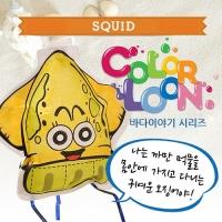 [KC인증]컬러룬_오징어