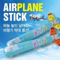 [KC인증]비행기 막대 풍선