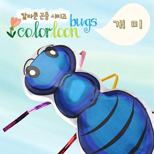 [KC인증]컬러 룬_개미