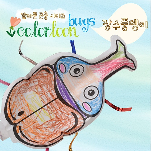 [KC인증]컬러룬_장수풍데이