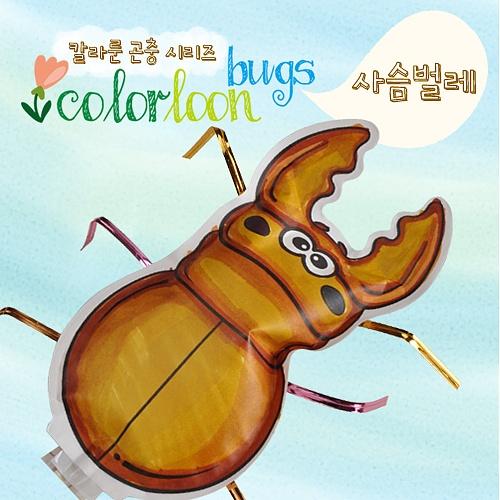 [KC인증]컬러 룬_사슴벌레