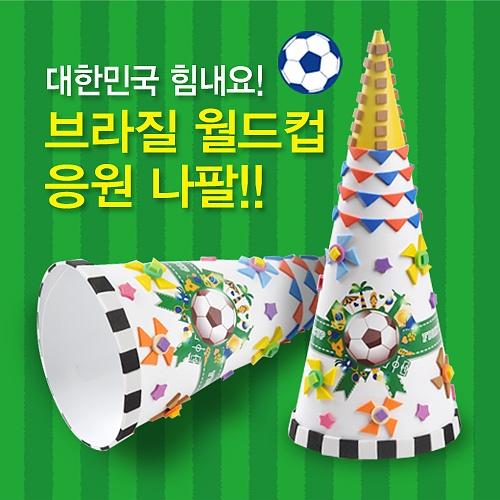 소리나는 월드컵 나팔 ( 5 인용)