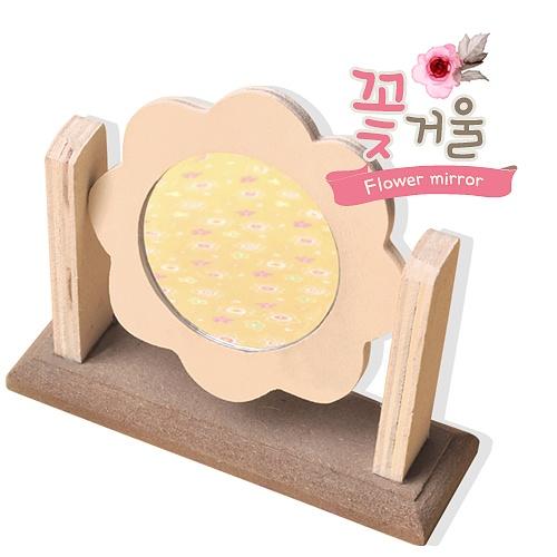 [생활도구]꽃거울