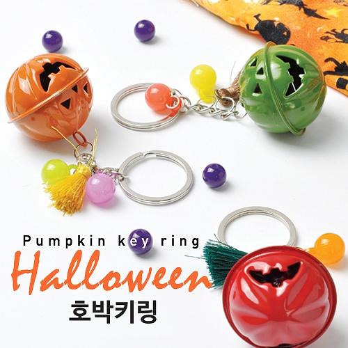 [열쇠고리]할로윈 큰호박 키링만들기(5인용)