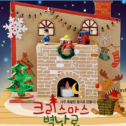 벽난로가 있는 성탄-4 인용
