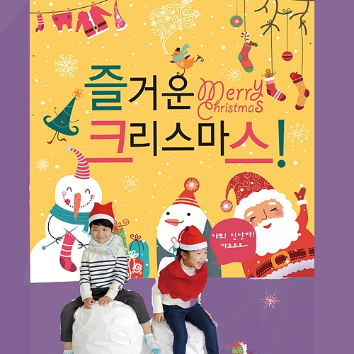 크리스마스현수막4- 우리들의 파티(1.8m*1.8m)