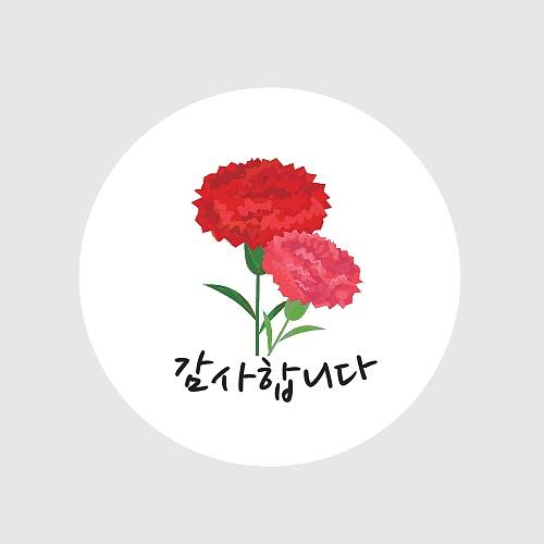 [스티커]감사카네이션 (대10매/소20매)