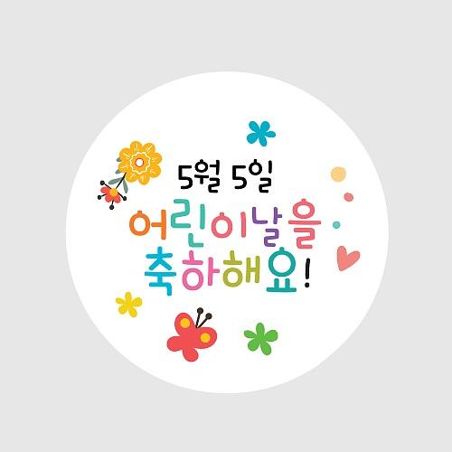 [스티커]어린이날을 축하(10매)