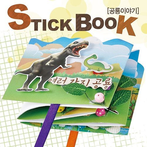 공룡이야기 스틱북 (5인용)
