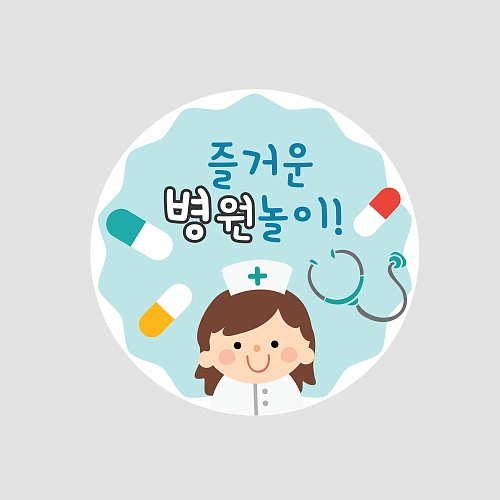 [스티커]병원놀이 (10매)