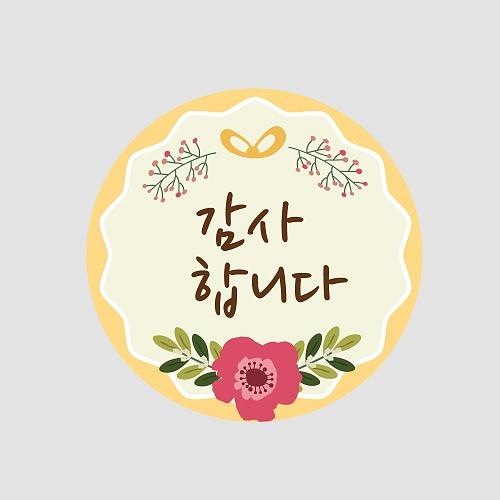 [스티커]감사 라벨(10매)