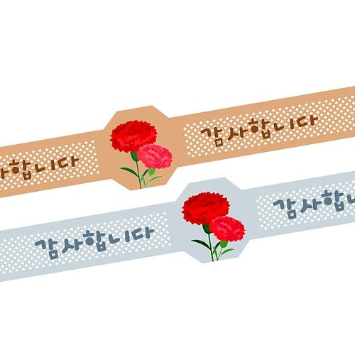 띠지_ 감사합니다(10장)