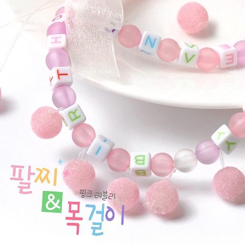 러블리 팔찌/ 목걸이 (5인용)