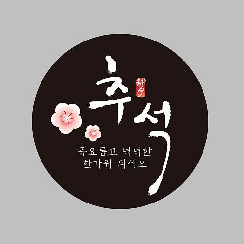 [스티커]추석원형-블랙(10매)
