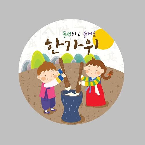 [스티커]추석떡방아 (10매)