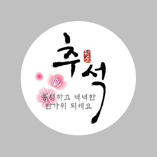 [스티커]추석원형-화이트(10매)