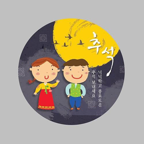 [스티커]추석-보름달(10매)