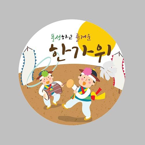 [스티커]추석풍물놀이 (10매)
