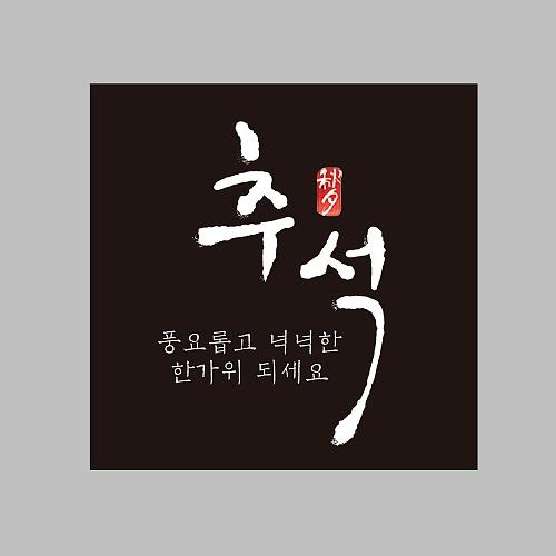 [스티커]추석서체-블랙(10매)