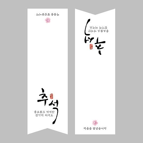 [스티커]추석리본-화이트 (10매)
