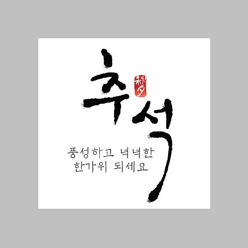 [스티커]추석서체 사각라벨- 화이트 (10매)