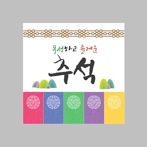 [스티커]추석색동  (10매)