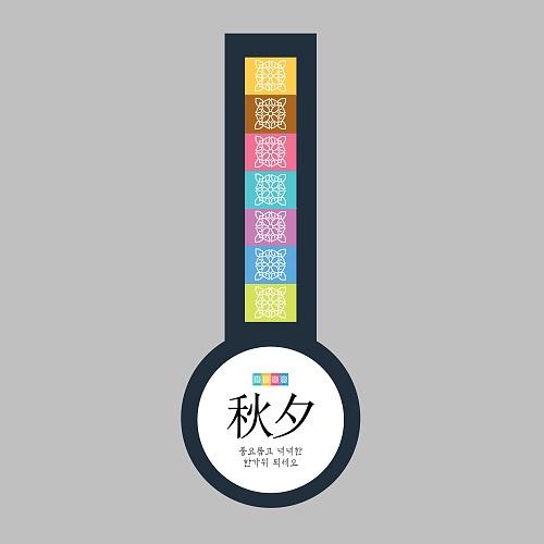 [스티커]추석띠지_ 네이비 (10매)
