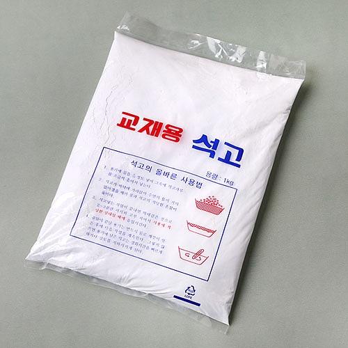 교재용 석고가루