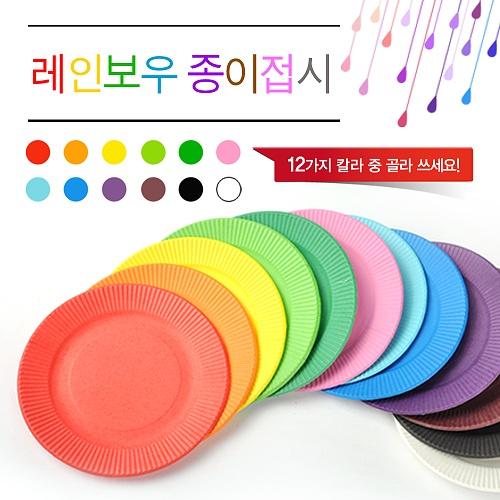 레인보우 종이접시 (10개)