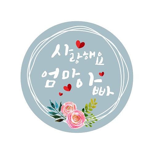 [스티커]사랑해요 엄마아빠_그레이 (10매)