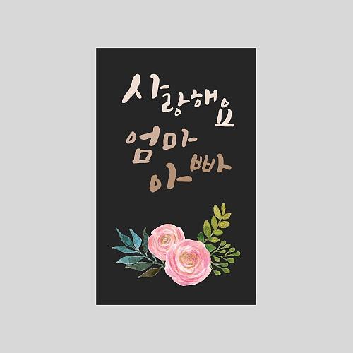 [스티커]사랑해요 엄마아빠_블랙사각 (10매)