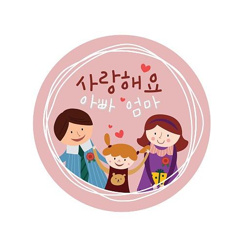 [스티커]사랑해요 엄마아빠_핑크 (10매)