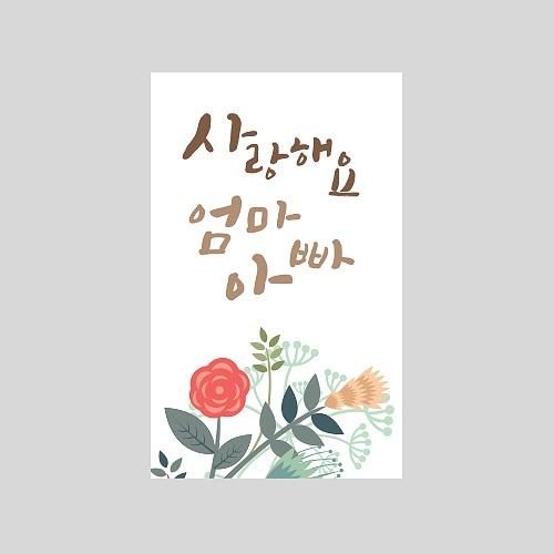 [스티커]사랑엄마아빠_화이트사각 (10매)