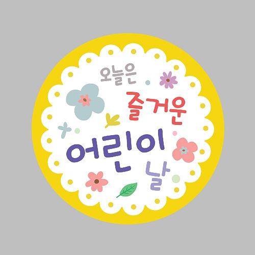 [스티커]즐거운 어린이날_노랑 (10매)