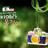 카메라 목걸이 (4인용)