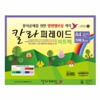 칼라 퍼레이드 A4(혼합색/70매)- B타입