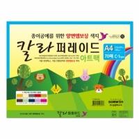 칼라 퍼레이드 A4(혼합색/70매)- C타입