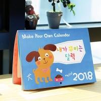 [2018달력]나의DIY달력_봉투,스티커포함(저작권 등재)
